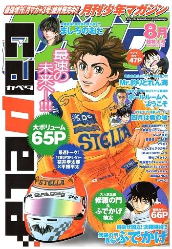 月刊少年マガジン 8月号